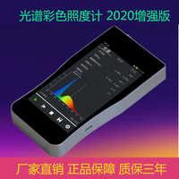 厂家直销HP350C光谱彩色照度计手持式照度计光谱仪色温仪测试仪
