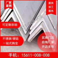 不锈钢角钢北京拉丝酸洗L型钢80x80x789mm201304316L310S