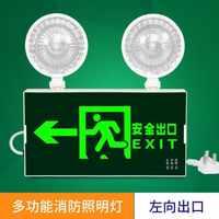 宾阁消防应急灯LED安全出口指示牌二合一疏散双头停电应急照明灯