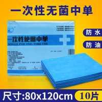 一次性床单产妇护理垫无菌医用垫单妇检手术中单腹膜单80*120cm