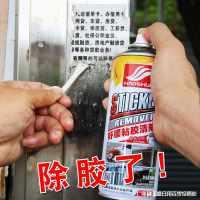 除胶剂去双面胶透明胶带残留痕迹去除防盗门上小广告清洗清洁清除