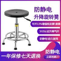 厂家直销防静电塑胶椅子PP注塑工作椅凳车间防静电升降圆凳