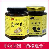 两松组合1盒松露酱+1盒油松茸云南特产野生菌特产慰问品扶贫产品