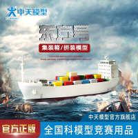 中天模型电动船玩具船模型船军舰儿童轮船真航模快艇游艇可下水