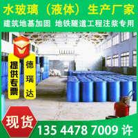 速溶硅酸钠铸造注浆酸钠工业级泡花碱溶液建筑水玻璃液体生产厂家