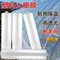 2345米宽塑料薄膜透明加厚大棚膜农用白膜防水塑料布保温地膜整卷