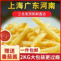 薯条冷冻免邮油炸半成品小吃细薯条大粗薯家庭装商用整箱零食KG