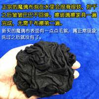 魔力布黑色南韩巾擦玻璃专用抹布鹿皮擦车镜子魔璃布多功能擦无痕