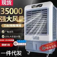 水冷空调大型家用降温水空调夏天出租房设备工业型仓库水风扇环保