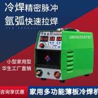 华生冷焊机家用小型220v不锈钢薄板冷焊氩弧焊一体脉冲多功能焊机