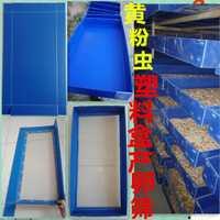 黄粉虫大麦虫面包虫养殖塑料盒产卵筛饲养盘加强版耐用可折叠防水