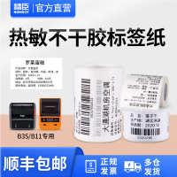 防水热敏打印纸吊牌/B11B21标签条码不干胶贴B3S服装商品价格