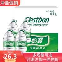 怡宝纯净水4.5L*4桶大瓶家庭装饮用水饮水机可用桶装水