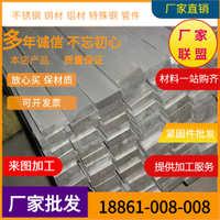 316L不锈钢扁钢扁条扁铁钢条铁条方条方钢方棒45零切激光切割加工