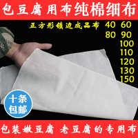 2020新款纯棉细布黄布细棉纱豆腐包布做豆腐包豆腐用的布过滤布蒸