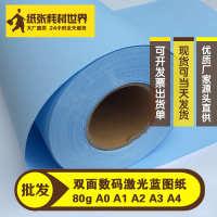 双面蓝图纸A0A1A2A3A4卷筒880620*150米三寸数码工程打复印纸图纸