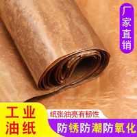 尺寸皱纹齿轮气化防溅黄色防锈纸工业油纸不易平纹大量牛皮纸油纸