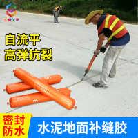 混凝土裂缝修补胶聚氨酯灌缝胶地坪缝水泥地面修补伸缩缝防水补漏