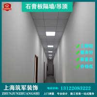 石膏板隔墙吊顶轻钢龙骨烤漆龙骨矿棉板覆膜板洁净板办公室厂房