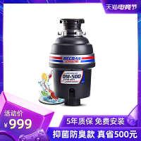 DM500家庭厨房食物垃圾处理器厨余粉碎机全自动搅碎机