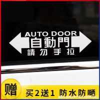 汽车内电动尾门贴纸警示贴威霆开关电动门自动门请勿手拉提示