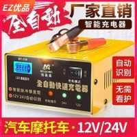家用小轿车电瓶充电器汽车多功能通用智能机修复型车用12v24v小车