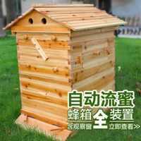 自流蜜蜂箱全套散装煮蜡杉木自动取蜜专用设备养密蜂箱流蜜装置
