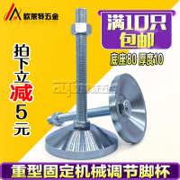 全碳钢金属重型机械机脚固定设备支撑调节脚杯地脚螺丝D40-D150