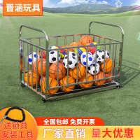 不锈钢球车校园足球收纳框幼儿园置球架皮球收纳筐篮球收纳架推车
