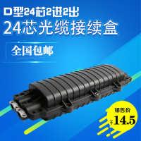 24/48芯D型二进二接续包2进2出光缆接续盒光纤接头盒防水接线盒