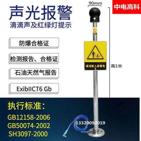 人体静电释放器消除器工业用本安型防爆球柱触摸式防静电报警仪器