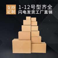 订制邮政纸箱打包装盒子快递纸箱搬家印刷纸板箱电商纸箱包装纸箱