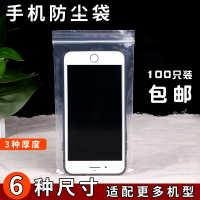 一次性手机套专用自封袋透明密封6.5寸5.5寸可触屏防尘塑料防水