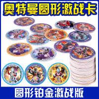 奥特曼圆形卡片全套儿童玩具罗布战斗币圆卡加厚塑料防水卡牌硬卡