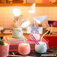 LED台灯护眼学习学生少女心宿舍USB充电插电学习灯阅读卧室床头灯
