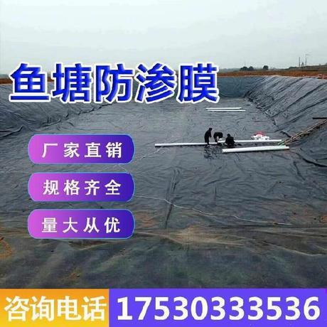 的黑色塑料加厚薄膜养殖膜鱼塘膜鱼池防水膜藕池防渗膜土工膜