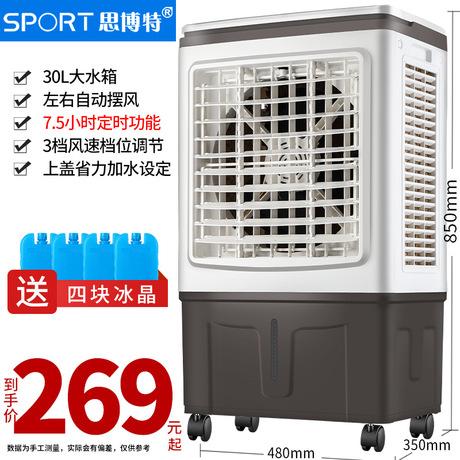 思博特空调扇制冷家用宿舍水冷空调小型工业冷风机移动商用冷气扇