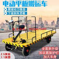 电动四轮平板车电动平板搬运车电动四轮拉货车电动平板运输车