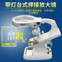 扩大镜工作台台式放大镜LED灯带辅助夹钟表电路板焊接维修工具