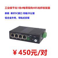 工业级导轨式千兆1光4电带双向485数据光端机光纤光纤收发器延长