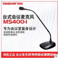 Takstar/得胜MS400-1会议话筒鹅颈式电容麦克风触控开关演讲台式