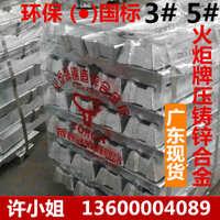 火炬牌锌合金锭原材料压铸环保Zamak5号加工定做锌锭铝锌合金3#