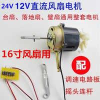 12V电风扇电动机24伏落地扇16寸直流电扇修理配件台扇整套电机头