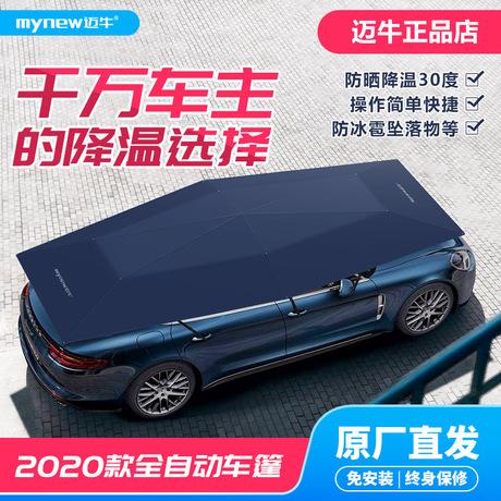 汽车遮阳伞防晒罩全自动遥控车顶隔热移动智能折叠伸缩式车棚