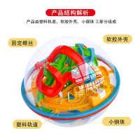 3D立体迷宫玩具儿童益智魔幻球299关专注力训练器学生注意力培养