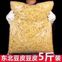 东北豆皮丝5斤装9成干豆皮豆腐皮油豆皮麻辣烫凉拌豆皮干货特产