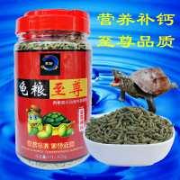 乌龟食龟龟粮食龟饲料巴西龟鳄龟水龟半水龟金钱草龟补钙龟吃的粮