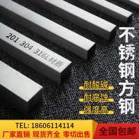 304不锈钢钢条扁条方棒方条方钢冷拉扁钢四方棒钢棒不锈钢板316L