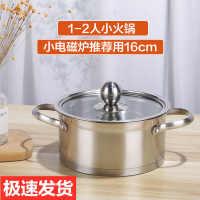 火鍋 彩如意 火鍋涮涮電磁爐小湯鍋