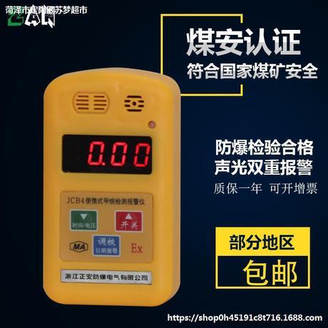 一件代发正安防爆便携式煤矿用甲烷气体报警器瓦斯检测仪JCB4